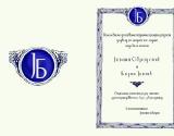 pozivnica-za-vencanje-mastilo-plava