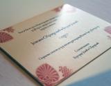 pozivnica-za-vencanje-sedefast-papir